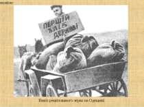 Вивіз реквізованого зерна на Одещині 2. «Воєнний комунізм»