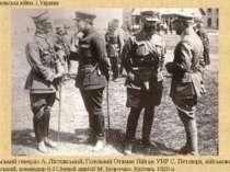 Польський генерал А. Лістовський, Головний Отаман Військ УНР С. Петлюра, війс...