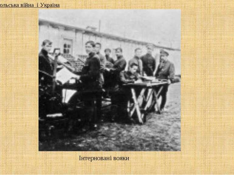 Інтерновані вояки 4. Радянсько-польська війна і Україна