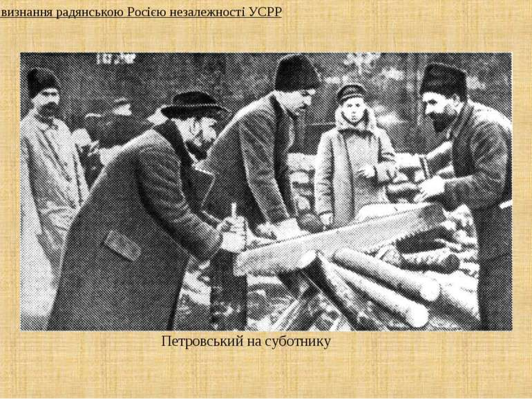 Петровський на суботнику 1. Формальне визнання радянською Росією незалежності...