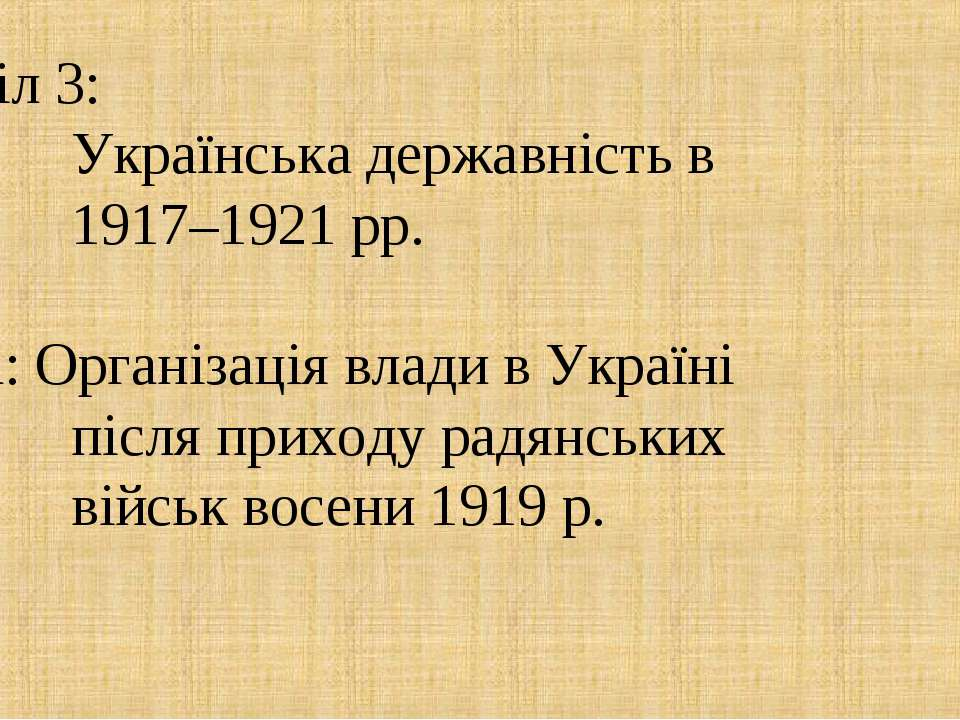 Розділ 3: Українська державність в 1917–1921 рр. Тема: Організація влади в Ук...