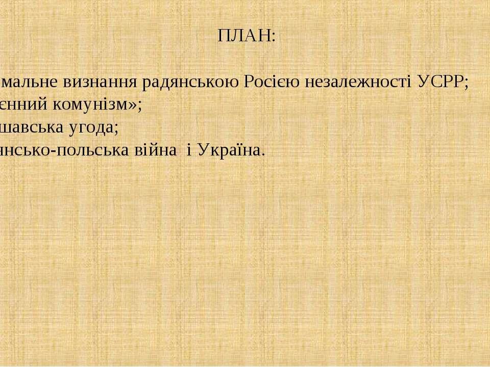 ПЛАН: Формальне визнання радянською Росією незалежності УСРР; «Воєнний комуні...