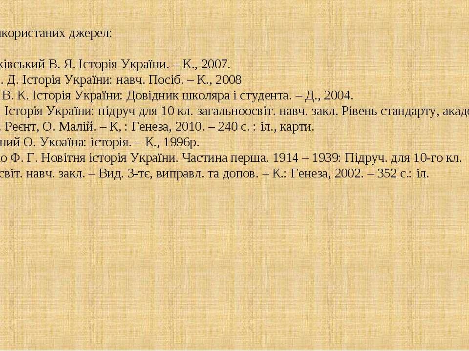 Список використаних джерел: Білоцерківський В. Я. Історія України. – К., 2007...