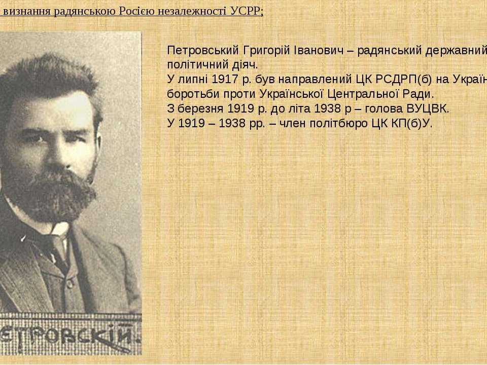 Формальне визнання радянською Росією незалежності УСРР; Петровський Григорій ...