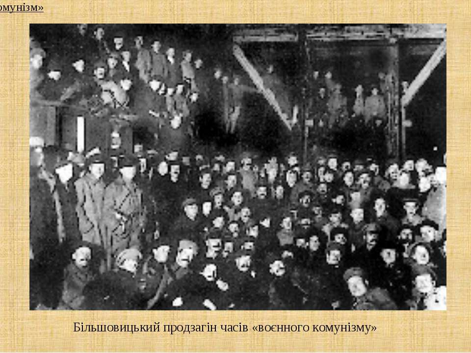 Більшовицький продзагін часів «воєнного комунізму» 2. «Воєнний комунізм»