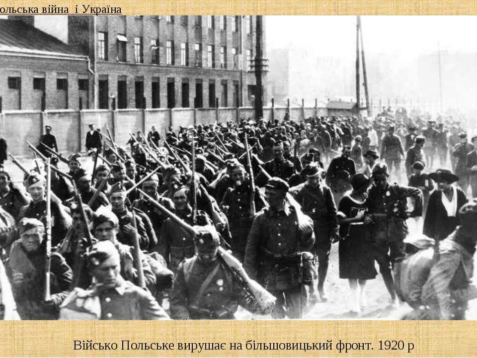 Військо Польське вирушає на більшовицький фронт. 1920 р 4. Радянсько-польська...