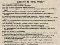 """Відповіді до I туру """"Хто?"""" 1. Хто очолив УНП? (М.Міхновський) 2. Хто стояв на..."""