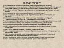 """III тур """"Кого?"""" 1. Кого вважають основоположником української класичної музик..."""