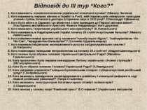 """Відповіді до III тур """"Кого?"""" 1. Кого вважають основоположником української кл..."""