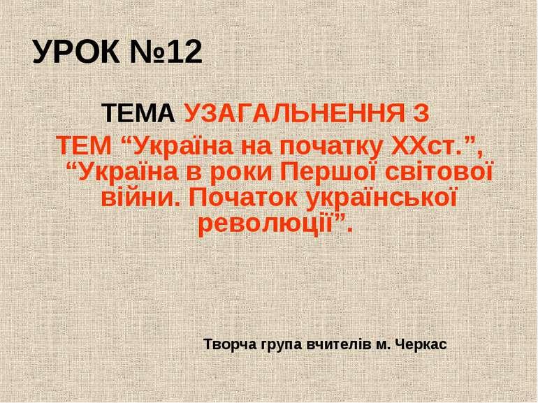 """УРОК №12 ТЕМА УЗАГАЛЬНЕННЯ З ТЕМ """"Україна на початку XXст."""", """"Україна в роки ..."""