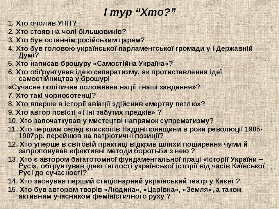 """I тур """"Хто?"""" 1. Хто очолив УНП? 2. Хто стояв на чолі більшовиків? 3. Хто був ..."""