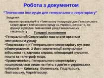 """Робота з документом """"Тимчасова інструція для генерального секретаріату"""" Завда..."""