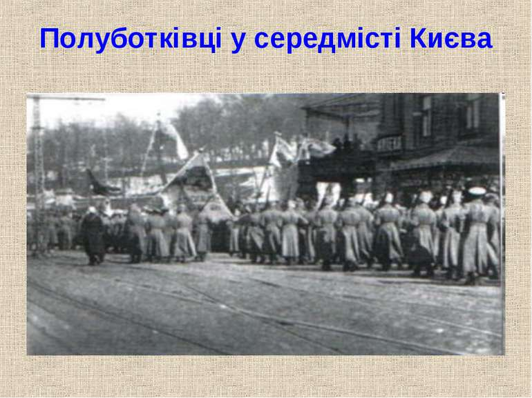 Полуботківці у середмісті Києва