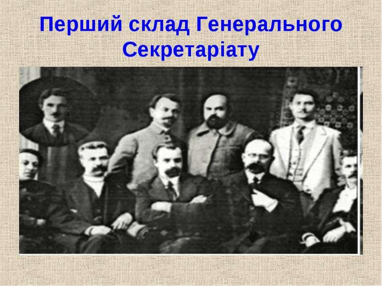 Перший склад Генерального Секретаріату