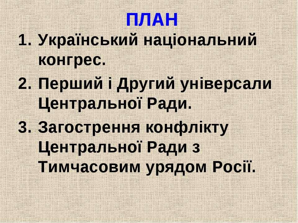 ПЛАН Український національний конгрес. Перший і Другий універсали Центральної...
