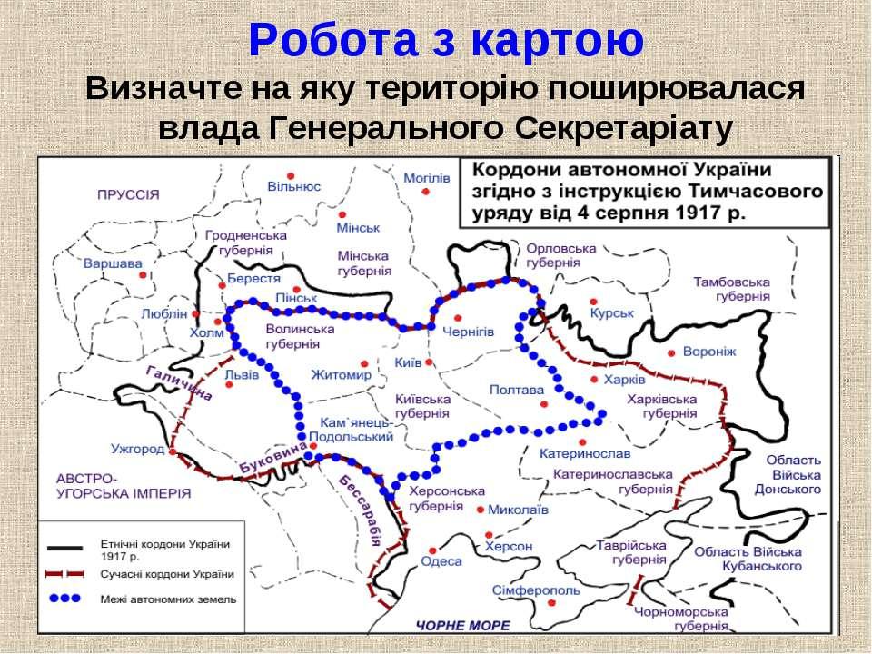 Робота з картою Визначте на яку територію поширювалася влада Генерального Сек...