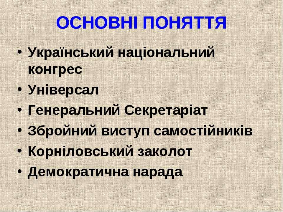 ОСНОВНІ ПОНЯТТЯ Український національний конгрес Універсал Генеральний Секрет...