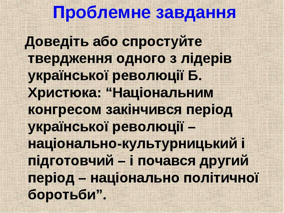 Проблемне завдання Доведіть або спростуйте твердження одного з лідерів україн...