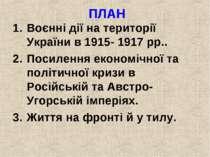 ПЛАН Воєнні дії на території України в 1915- 1917 рр.. Посилення економічної ...