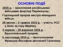 ОСНОВНІ ПОДІЇ 1915 р. – захоплення російськими військами фортеці Перемишль; Г...