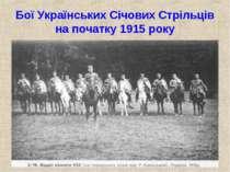 Бої Українських Січових Стрільців на початку 1915 року