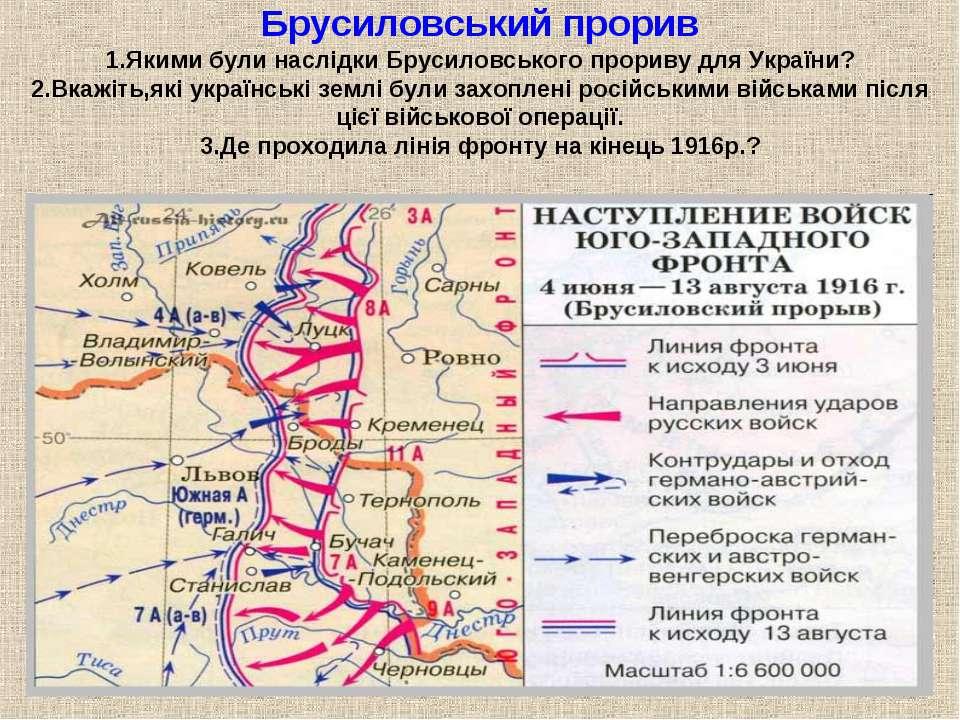 Брусиловський прорив 1.Якими були наслідки Брусиловського прориву для України...