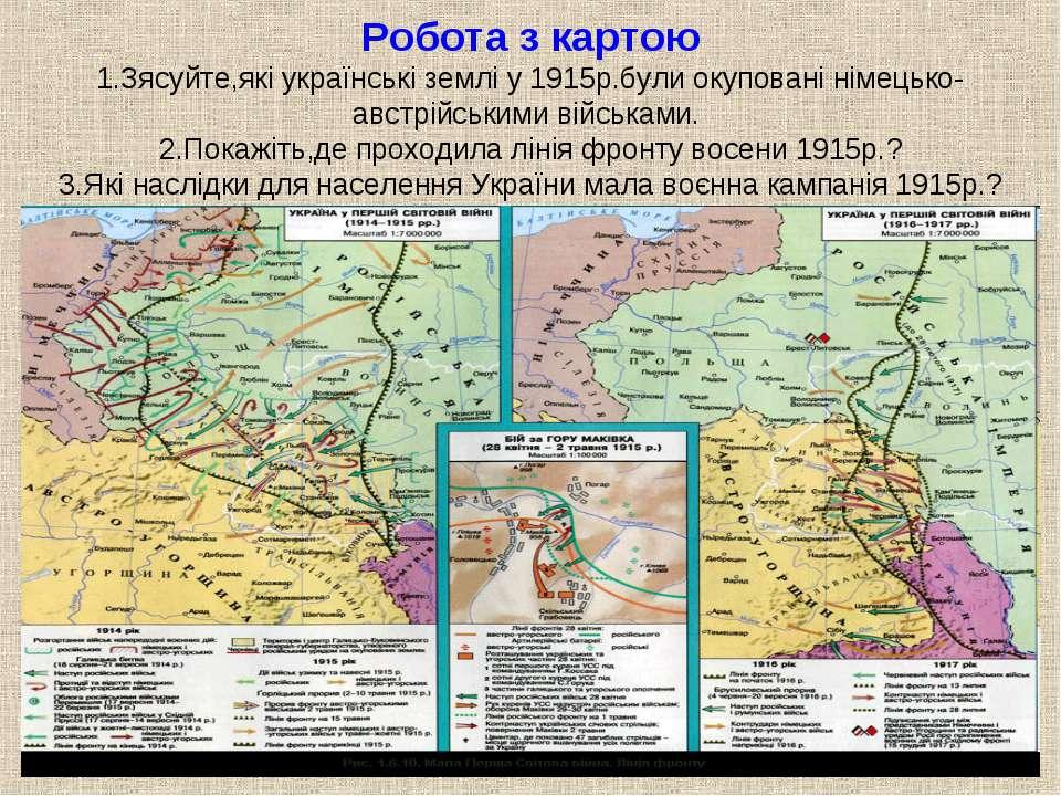 Робота з картою 1.Зясуйте,які українські землі у 1915р.були окуповані німецьк...