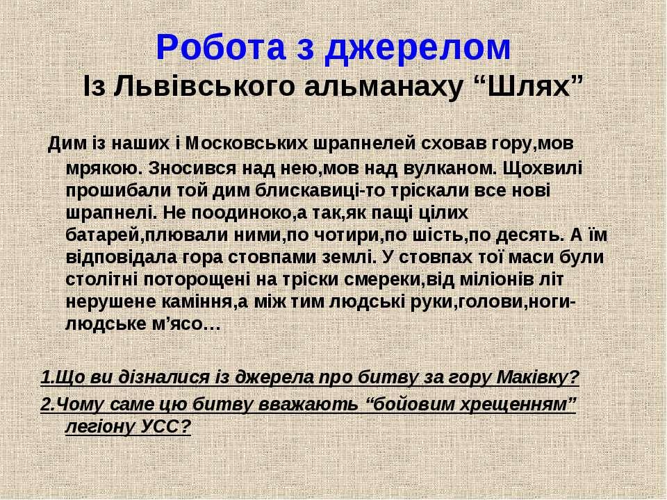 """Робота з джерелом Із Львівського альманаху """"Шлях"""" Дим із наших і Московських ..."""