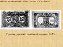 Грошова одиниця Української держави, 1919р. 3. Внутрішня та зовнішня політика...