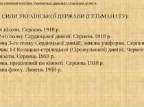 ЗБРОЙНІ СИЛИ УКРАЇНСЬКОЇ ДЕРЖАВИ (ГЕТЬМАНАТУ): 1. Генерал піхоти. Серпень 191...