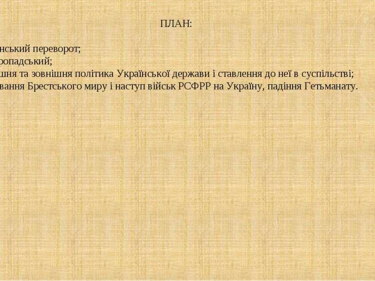 ПЛАН: Гетьманський переворот; П. Скоропадський; Внутрішня та зовнішня політик...