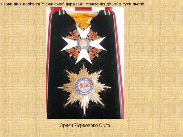 Орден Червоного Орла 3. Внутрішня та зовнішня політика Української держави і ...