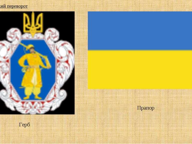 Прапор Герб 1.Гетьманський переворот