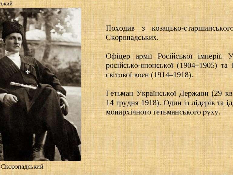 П. Скоропадський Походив з козацько-старшинського роду Скоропадських. Офіцер ...