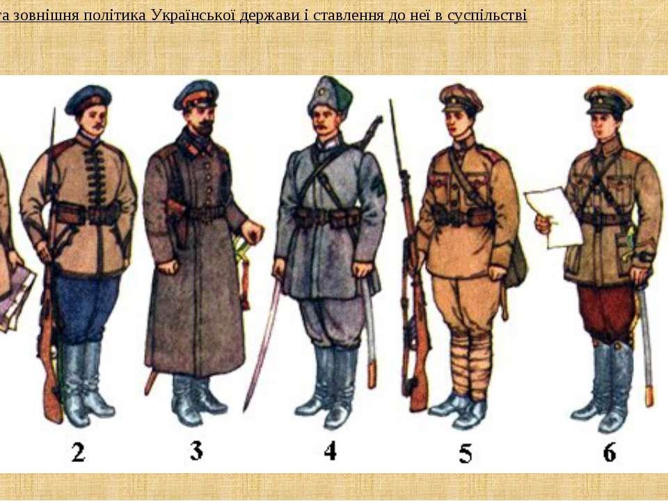 3. Внутрішня та зовнішня політика Української держави і ставлення до неї в су...