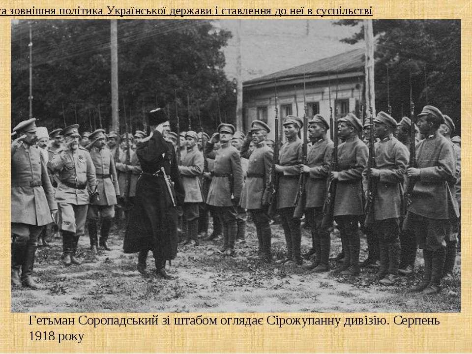 Гетьман Соропадський зі штабом оглядає Сірожупанну дивізію. Серпень 1918 року...