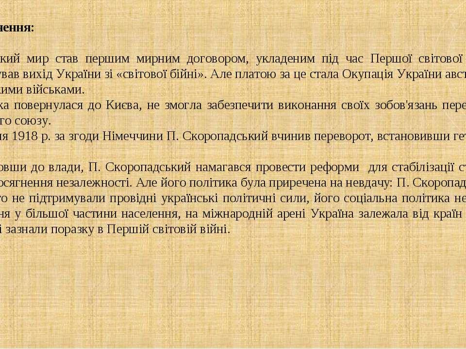 Узагальнення: Брестський мир став першим мирним договором, укладеним під час ...
