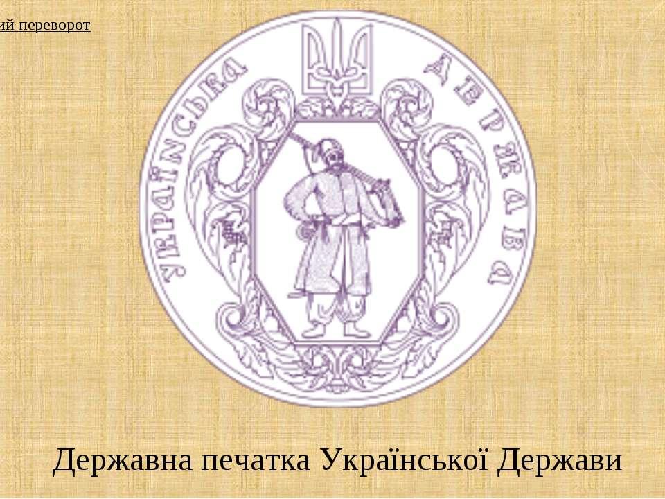 Державна печатка Української Держави 1.Гетьманський переворот