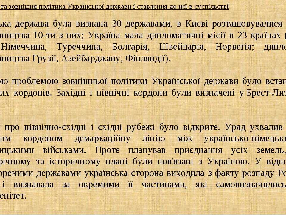 Українська держава була визнана 30 державами, в Києві розташовувалися постійн...