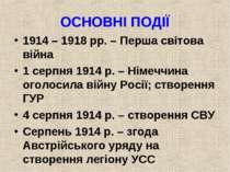 ОСНОВНІ ПОДІЇ 1914 – 1918 рр. – Перша світова війна 1 серпня 1914 р. – Німечч...