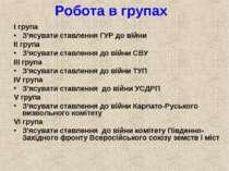 Робота в групах I група З'ясувати ставлення ГУР до війни II група З'ясувати с...