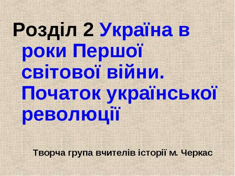 Розділ 2 Україна в роки Першої світової війни. Початок української революції ...