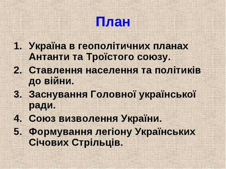 План Україна в геополітичних планах Антанти та Троїстого союзу. Ставлення нас...