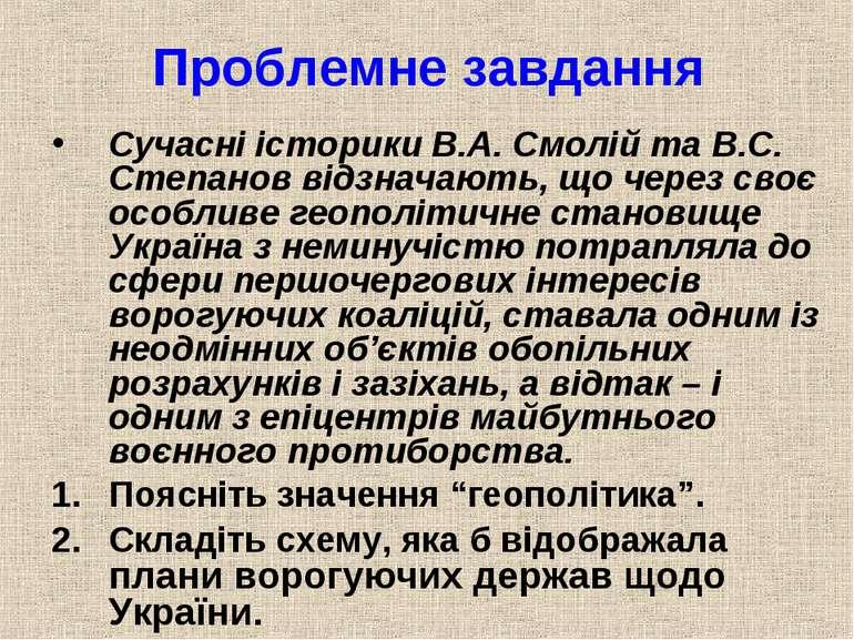 Проблемне завдання Сучасні історики В.А. Смолій та В.С. Степанов відзначають,...