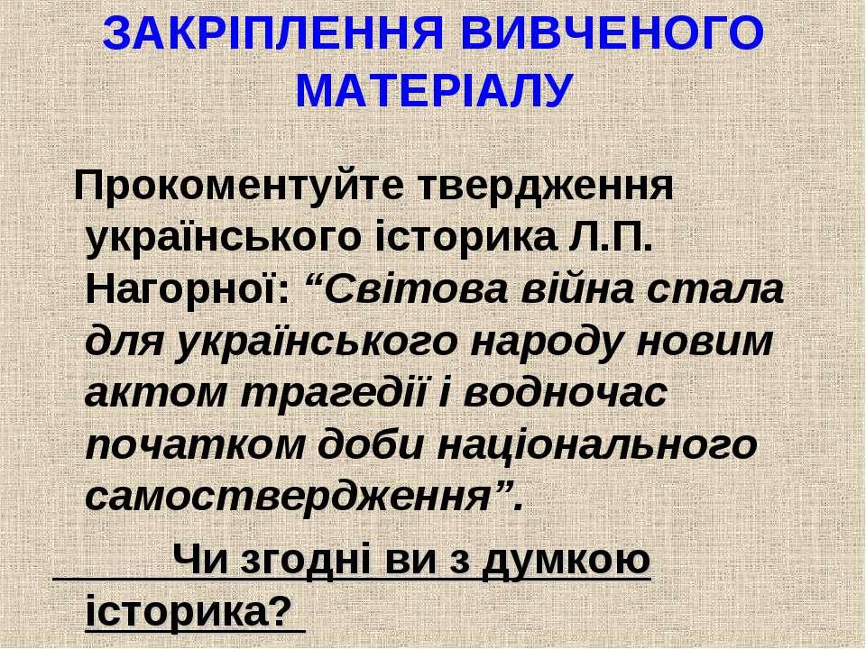 ЗАКРІПЛЕННЯ ВИВЧЕНОГО МАТЕРІАЛУ Прокоментуйте твердження українського історик...