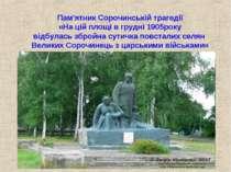 Пам'ятник Сорочинській трагедії «На цій площі в грудні 1905року відбулась збр...