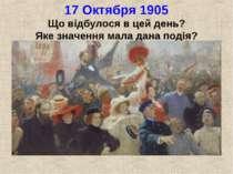 17 Октября 1905 Що відбулося в цей день? Яке значення мала дана подія?