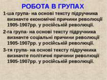 РОБОТА В ГРУПАХ 1-ша група- на основі тексту підручника визначте економічні п...
