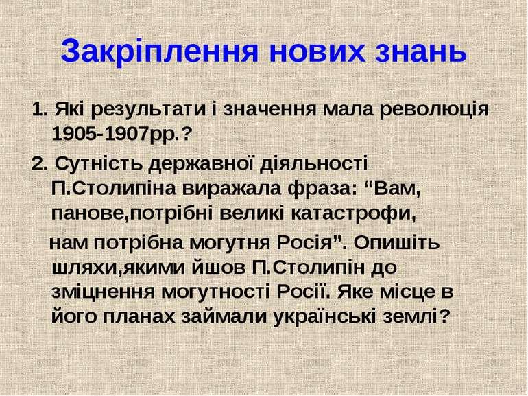 Закріплення нових знань 1. Які результати і значення мала революція 1905-1907...