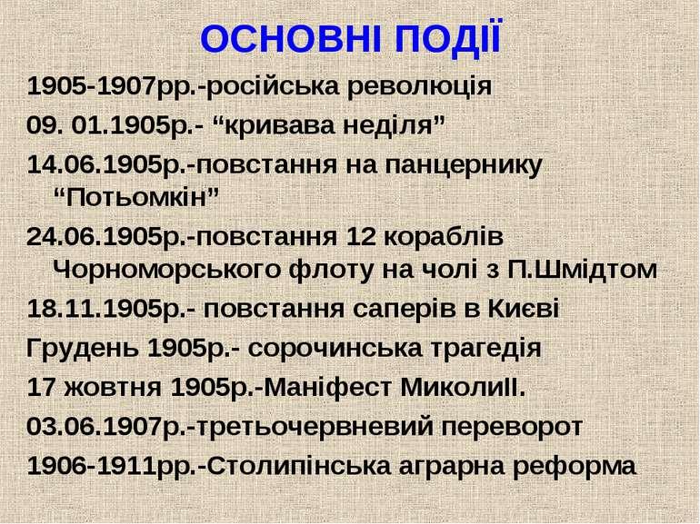 """ОСНОВНІ ПОДІЇ 1905-1907рр.-російська революція 09. 01.1905р.- """"кривава неділя..."""